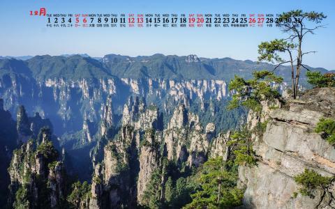 2020年12月武陵源壮观风景日历