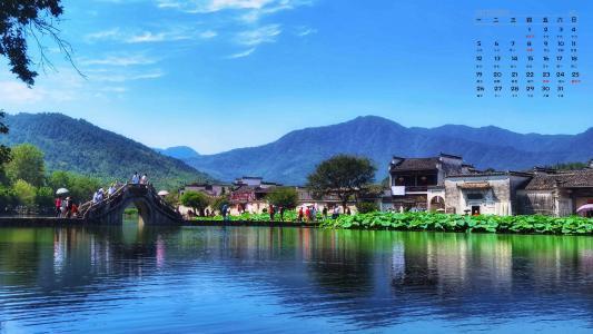 2020年10月安徽宏村风光日历