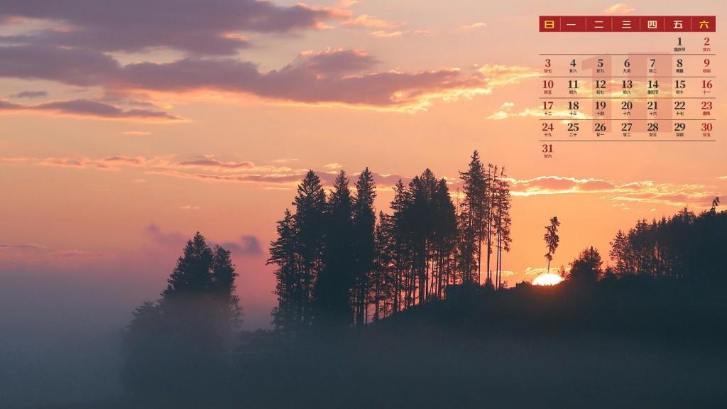 2021年10月黄昏美景日历