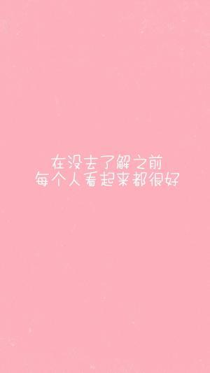 心情文字个性粉色背景图