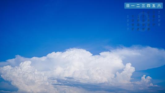 2021年9月蓝天白云日历