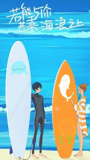 爱情动漫奇幻《若能与你共乘海浪之上》插画