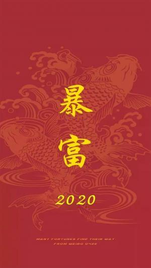 2020暴富幸运符