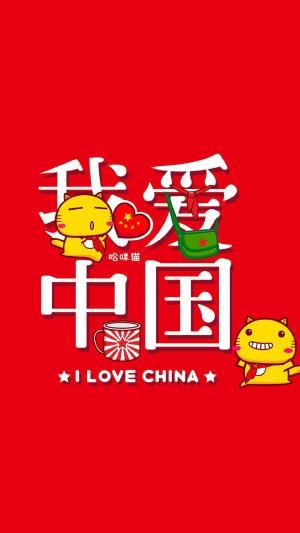 国庆节哈咪猫创意文字配图