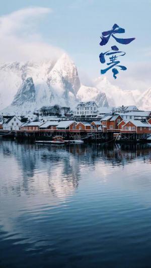 大寒节气唯美雪山景色