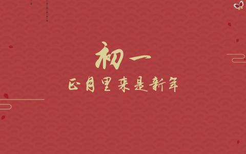 中国传统节日习俗文字配图