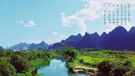 2020年10月桂林山水风光日历