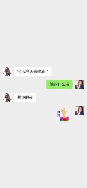 王思聪版土味情话语录