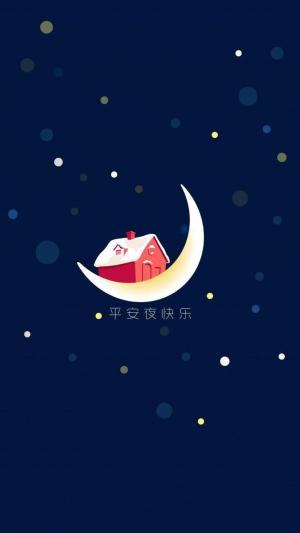 道一声平安夜快乐