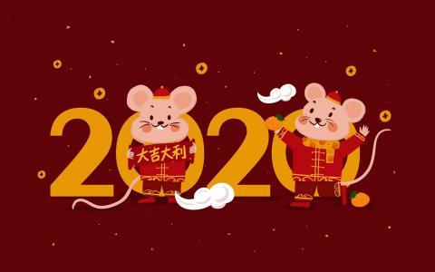 2020新年快乐个性艺术字