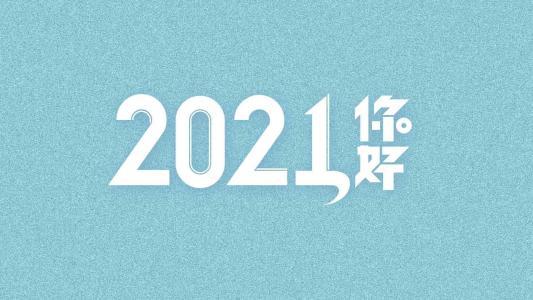 2021你好简约背景图