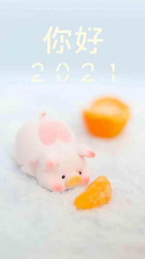 2021你好,追逐梦想